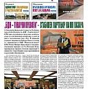 "Вестник ""Железничар"", брой 28 / 2017 (PDF)"