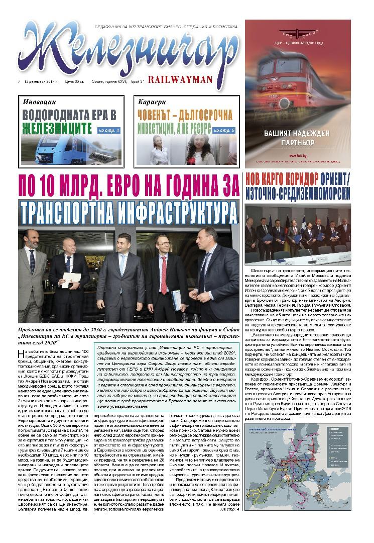 "Вестник ""Железничар"", брой 31 / 2017 (PDF)"
