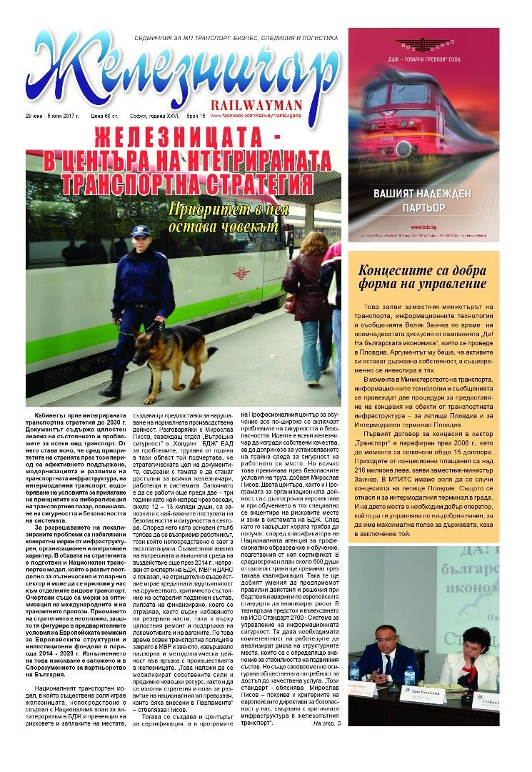 "Вестник ""Железничар"", брой 15 / 2017 (PDF)"