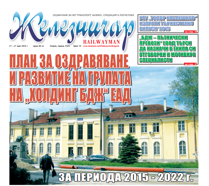"Вестник ""Железничар"", брой 15 / 2015 (PDF)"