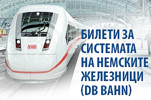 Билети от системата на немските железници (DB Bahn)