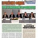 "Вестник ""Железничар"", брой 22 / 2015 (PDF)"