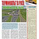"Вестник ""Железничар"", брой 19 / 2015 (PDF)"