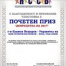 """""""БДЖ – Пътнически превози"""" ЕООД получи почетен приз  """"Добродетел на 2017 г."""""""