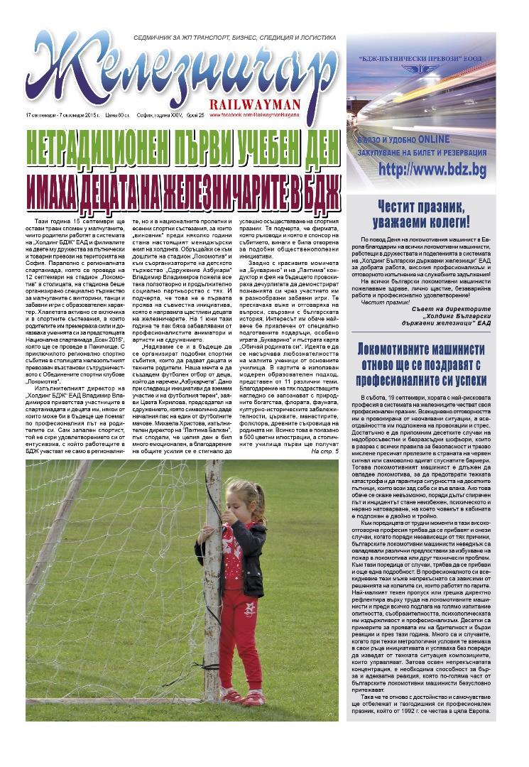 "Вестник ""Железничар"", брой 25 / 2015 (PDF)"