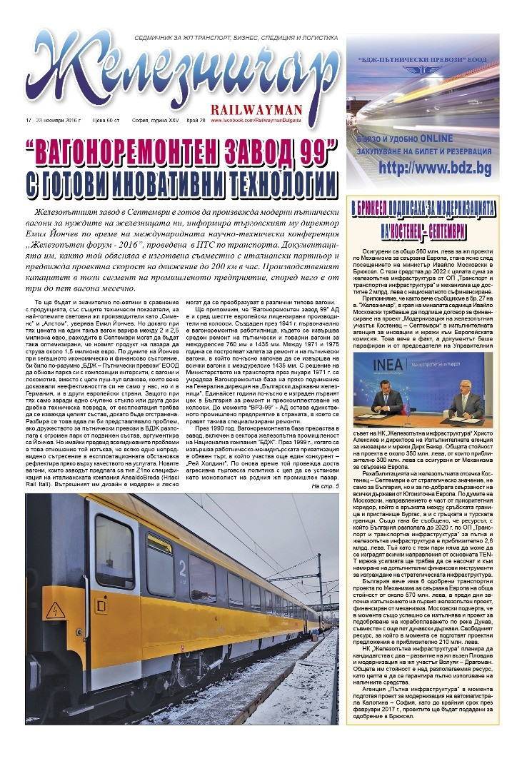 "Вестник ""Железничар"", брой 28 / 2016 (PDF)"