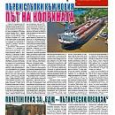 "Вестник ""Железничар"", брой 1 / 2016 (PDF)"