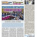 "Вестник ""Железничар"", брой 1 / 2017 (PDF)"