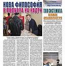 "Вестник ""Железничар"", брой 4 / 2016 (PDF)"