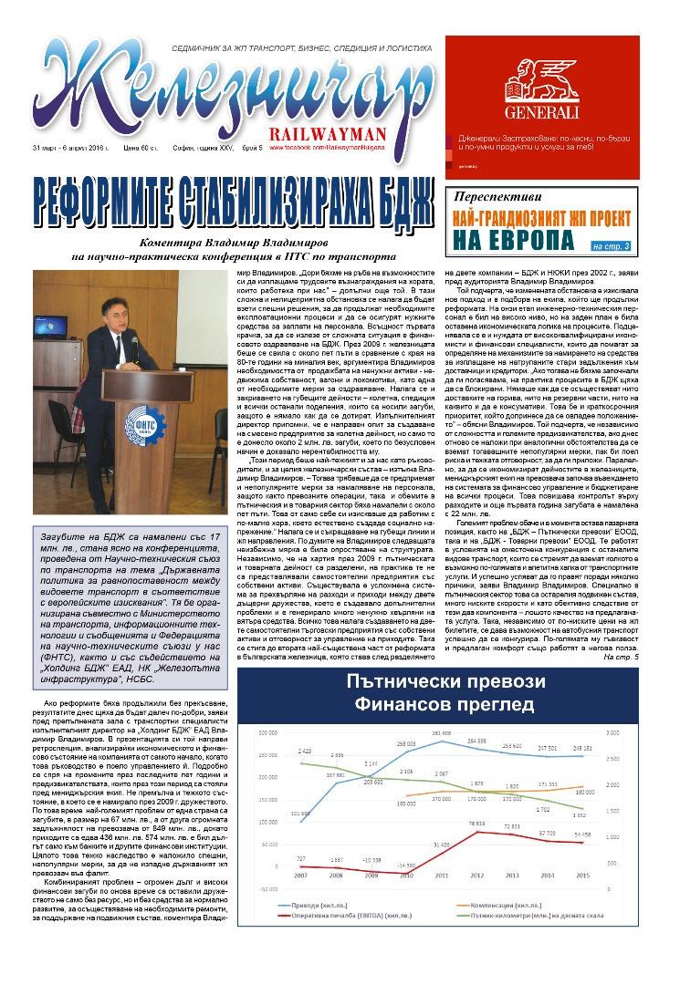 "Вестник ""Железничар"", брой 5 / 2016 (PDF)"