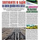 "Вестник ""Железничар"", брой 7 / 2016 (PDF)"