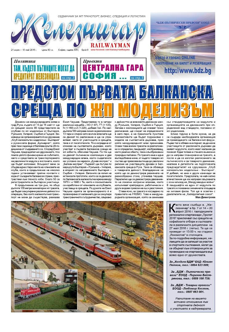 "Вестник ""Железничар"", брой 8 / 2016 (PDF)"