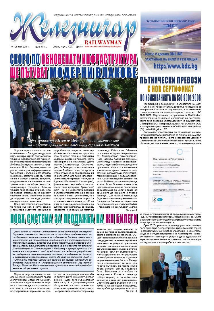 "Вестник ""Железничар"", брой 9 / 2016 (PDF)"