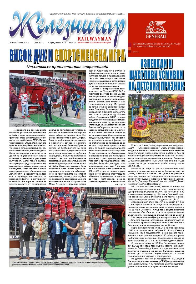 "Вестник ""Железничар"", брой 10 / 2016 (PDF)"