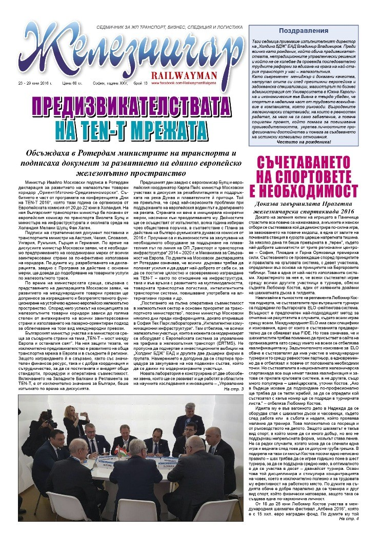 "Вестник ""Железничар"", брой 13 / 2016 (PDF)"