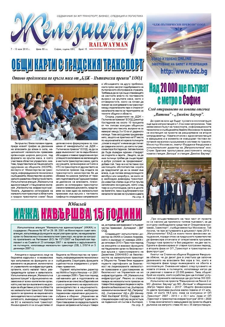 "Вестник ""Железничар"", брой 15 / 2016 (PDF)"
