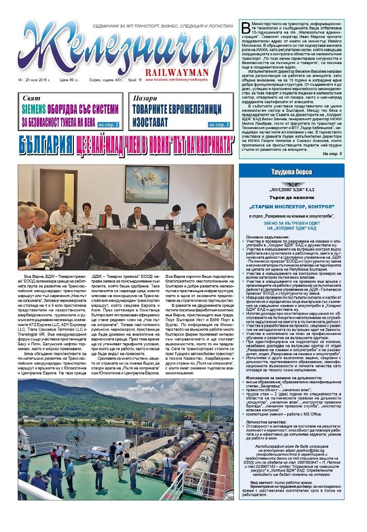 "Вестник ""Железничар"", брой 16 / 2016 (PDF)"