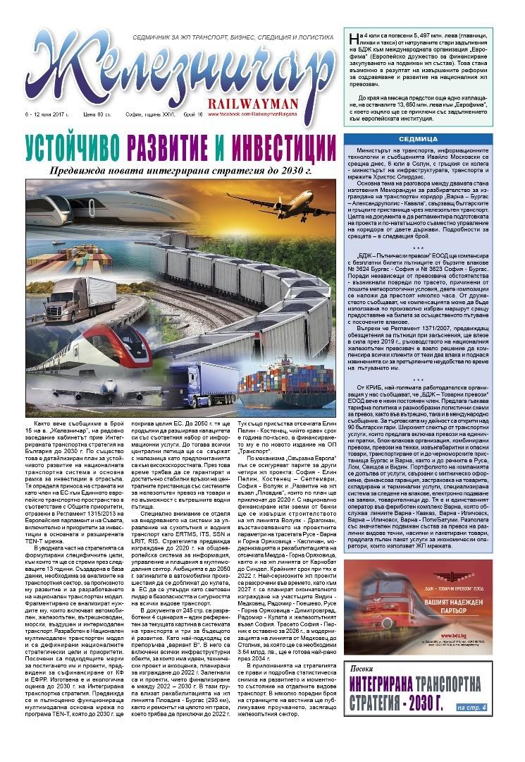 "Вестник ""Железничар"", брой 16 / 2017 (PDF)"