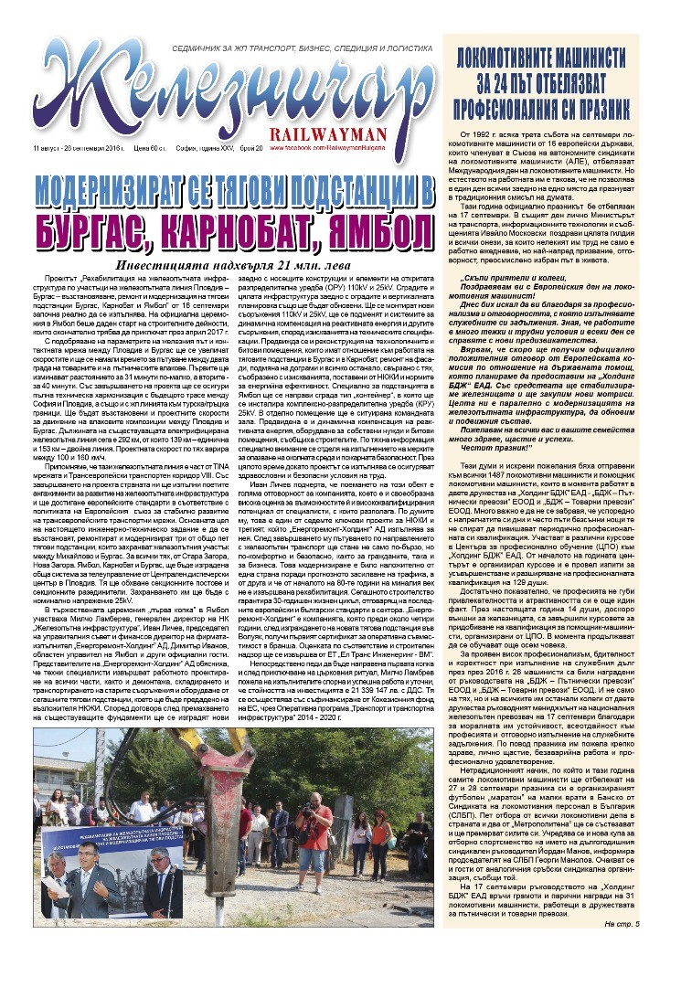 "Вестник ""Железничар"", брой 20 / 2016 (PDF)"