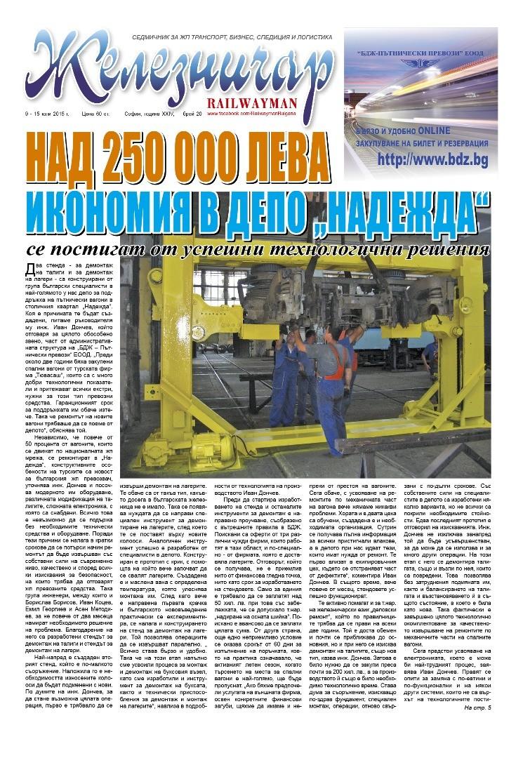 "Вестник ""Железничар"", брой 20 / 2015 (PDF)"