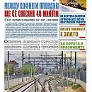 "Вестник ""Железничар"", брой 21 / 2015 (PDF)"