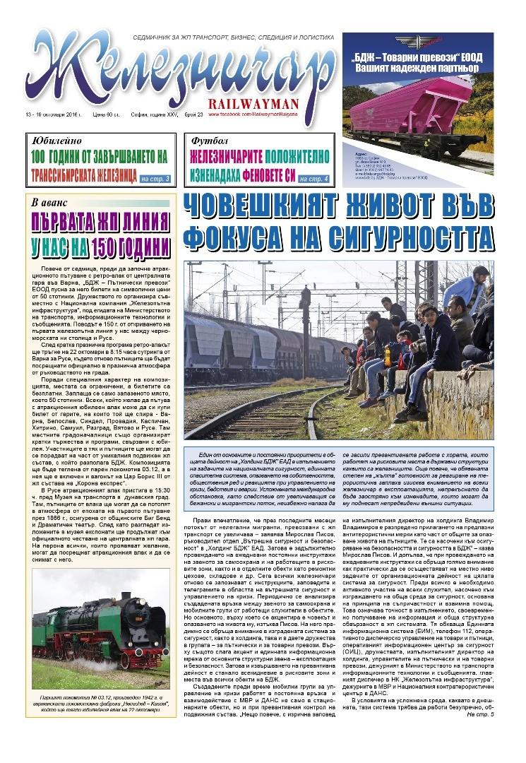 "Вестник ""Железничар"", брой 23 / 2016 (PDF)"