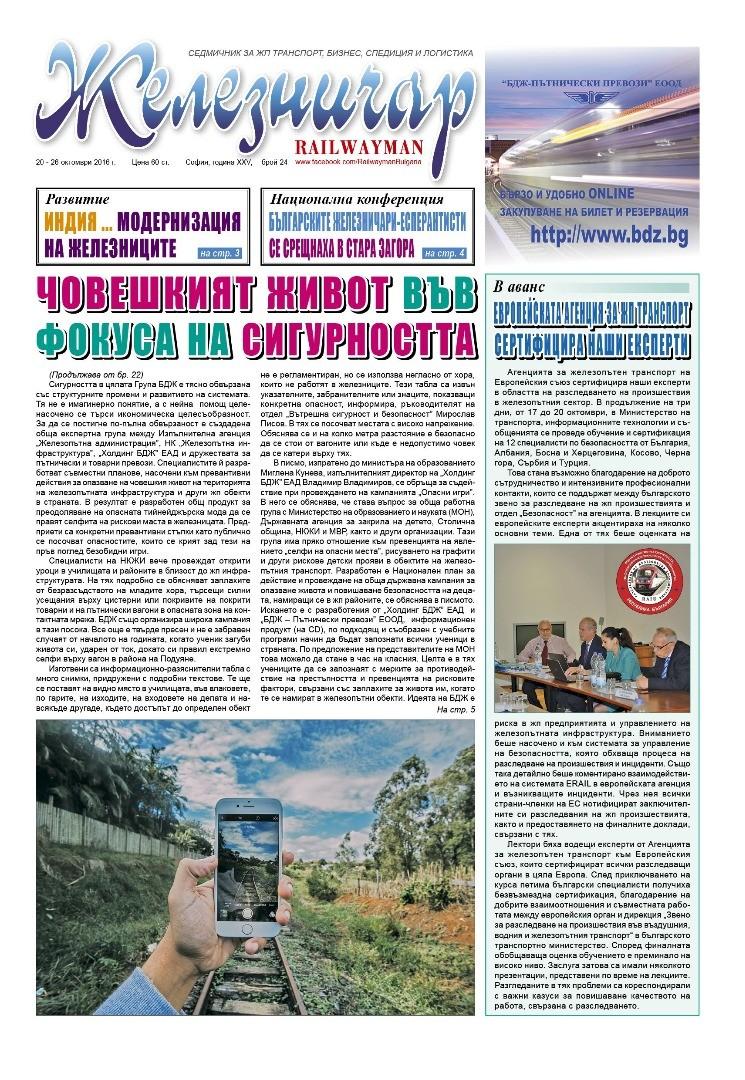 "Вестник ""Железничар"", брой 24 / 2016 (PDF)"