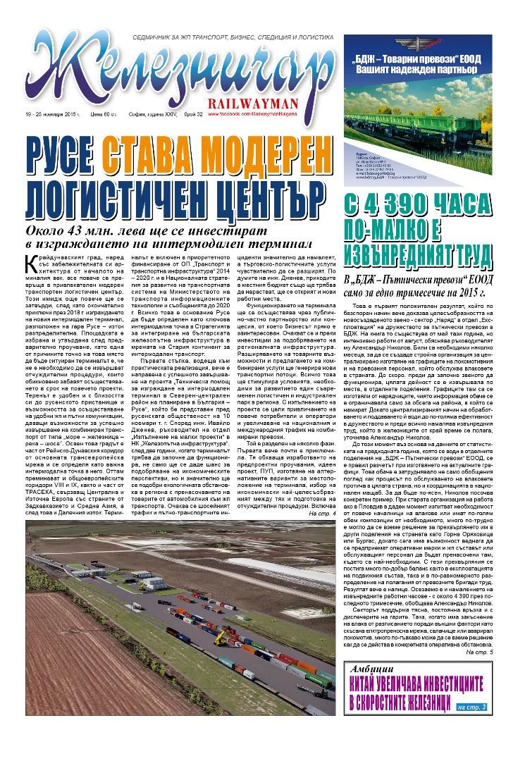 "Вестник ""Железничар"", брой 32 / 2015 (PDF)"
