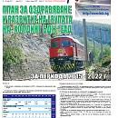 """Вестник """"Железничар"""", брой 14 / 2015"""